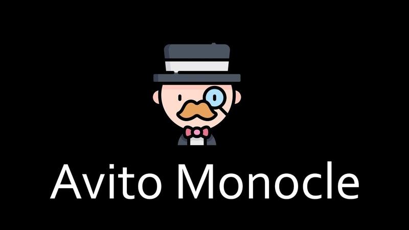 Avito Monocle программа для отслеживания товаров на Авито