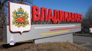 Владикавказ. Облик города # По факту