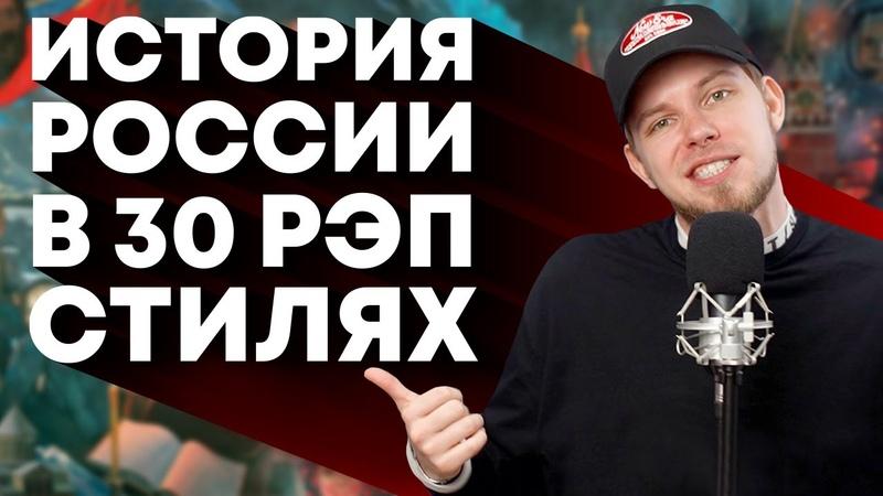История России в 30 стилях рэпа Yanix Morgenshtern Элджей и др