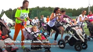 КРТВ. Фестиваль «Фитнес-мама 2019»