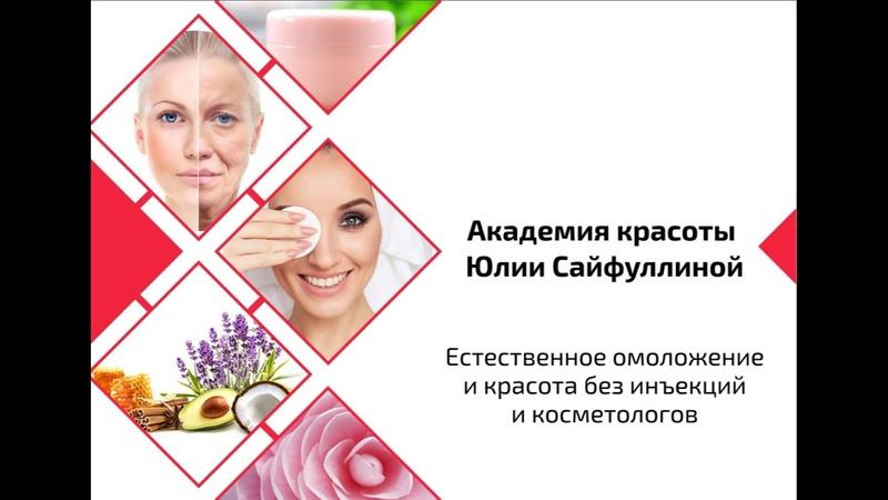 ИНТЕНСИВ Академия Красоты Юлии Сайфуллиной день 2