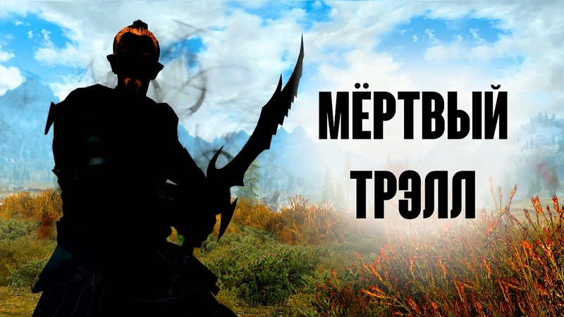 Skyrim ТОП 10 СИЛЬНЕЙШИЙ ТРЭЛЛ В СКАЙРИМЕ!