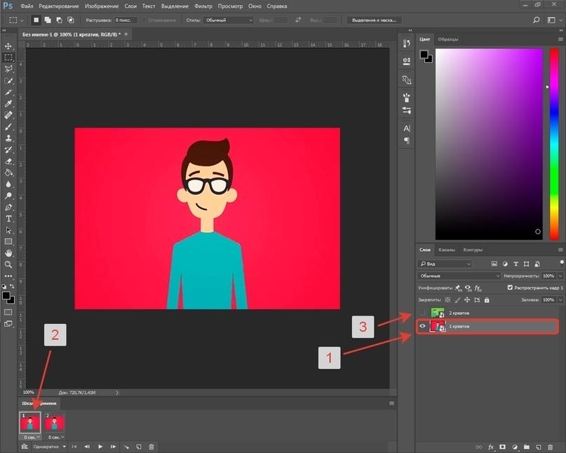 Создаём GIF для таргета ВК, изображение №9