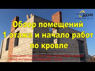 Обзор внутренних помещений 1 этажа дома и начало работ по кровле