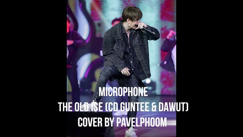 COVERY BY PAVELPHOOM MICROPHONE ไมโครโฟน THE OLD i$E CD GUNTEE DAWUT смотреть онлайн без регистрации