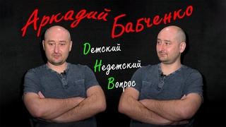 """Аркадий Бабченко в передаче """"Детский недетский вопрос"""". Одним словом - война."""