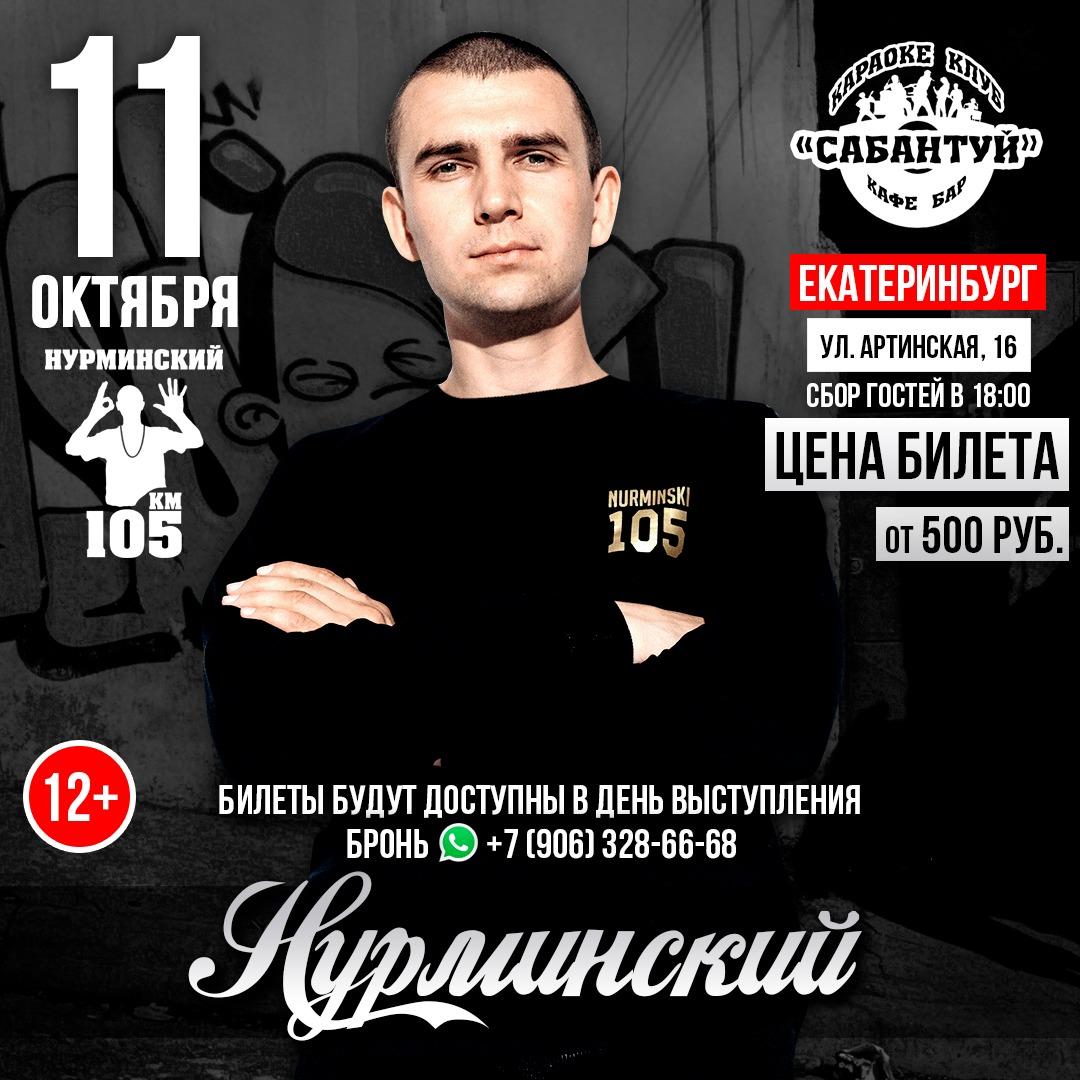 Афиша Екатеринбург Нурминский / Екатеринбург/ 11 октября