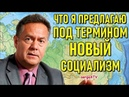 Платошкин Николай: Что я предлагаю под термином НОВЫЙ СОЦИАЛИЗМ