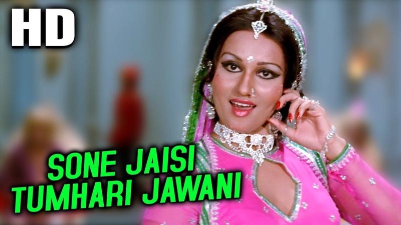 Sone Jaisi Tumhari Jawani Usha Mangeshkar Asha Bhosle Jay Vejay 1977 Song Jeetendra Reena Roy