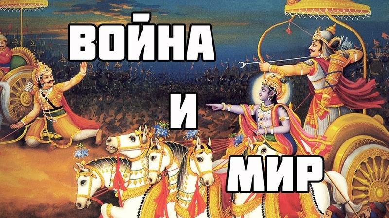 ВОЙНА И МИР Александр Хакимов 2016 Бишкек