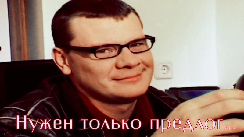 Влад Галкин Нужен только предлог