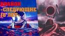 Крайон СЛЕДУЮЩИЕ 18 ЛЕТ Абсолютный Ченнелинг