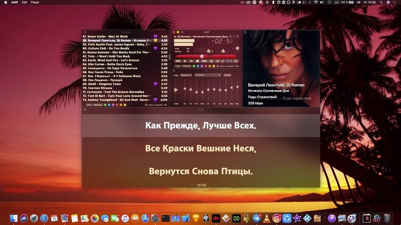 AMP player плеер для музыкантов чтение синхронизированной лирики караоке lyrics lrc Mac OS