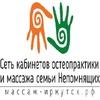 Массаж | Иркутск | Спины | Похудение | Релакс