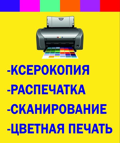 срочная печать цветных фотографий без выходных для бани