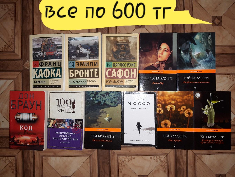 📌Х/д литература  1. Франц Кафка- Замок (600 тг) 2. Эмили Бро