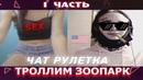 ЧАТ РУЛЕТКА - АМЕРИКАНСКИЙ ШПИОН/ ТРОЛЛИМ ЗООПАРК