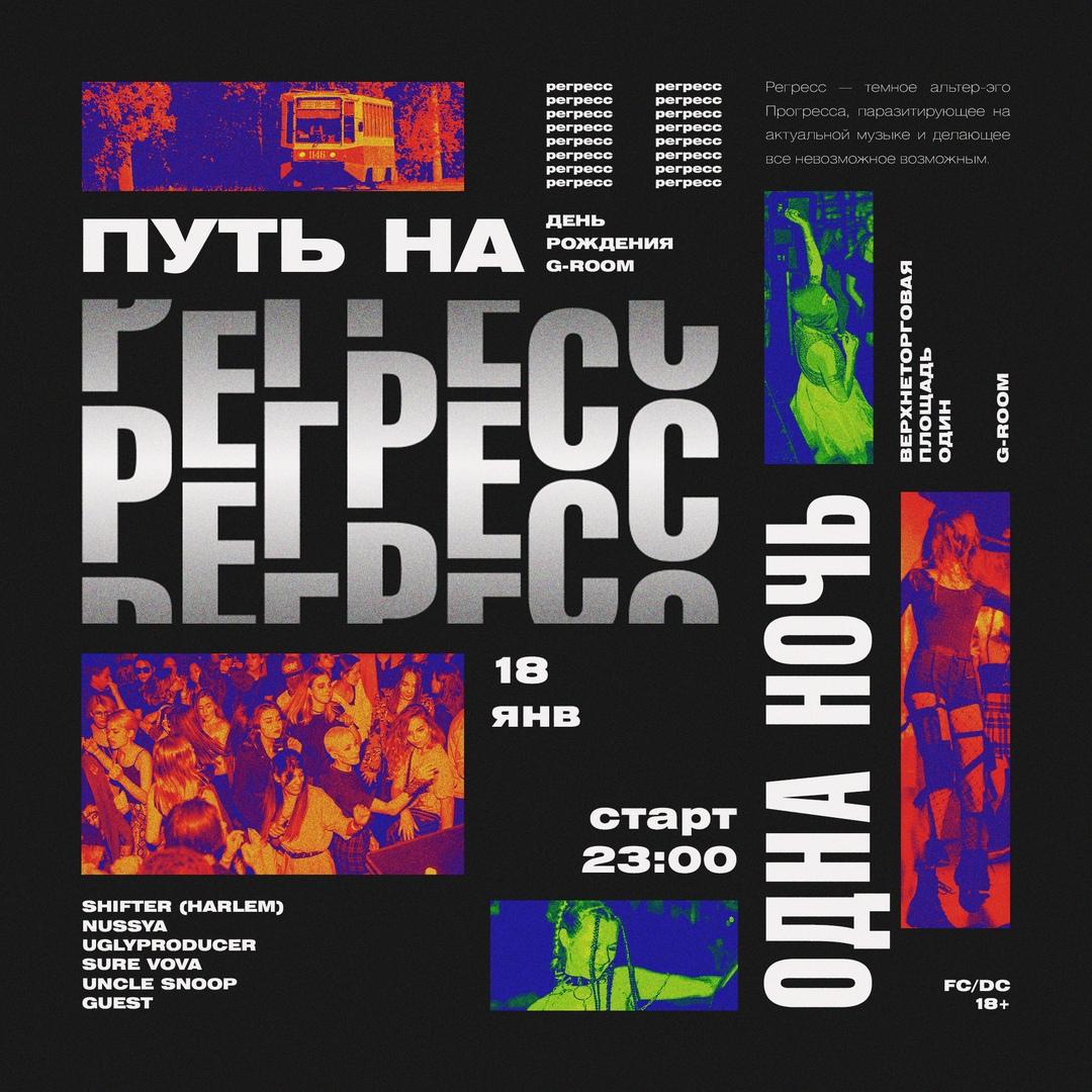 Афиша 18.01 РЕГРЕСС