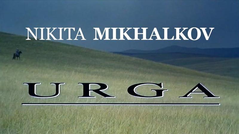 УРГА Художественный фильм 1991 URGA Feature film