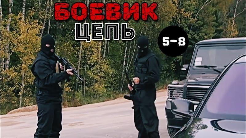 ДЕТЕКТИВНЫЙ СЕРИАЛ! Цепь (5-8 серия) Русские боевики, детективы HD