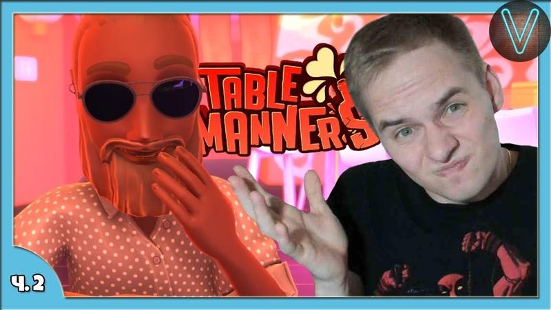 С девушками не везет на свидании Table manners