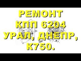 Ремонт коробки передач 6204 мотоцикла К-750/Урал М62, М63/Днепр МТ-8