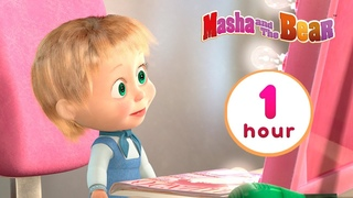 Masha and the Bear 💥🎬 SUPER EPISODES! 🎬💥 1 hour ⏰ Сartoon collection 🎬