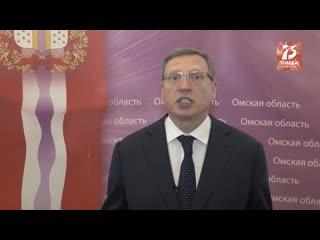 Губернатор Омской области Александр Бурков поздравил жителей региона с 75-й годовщиной Победы в Великой Отечественной войне