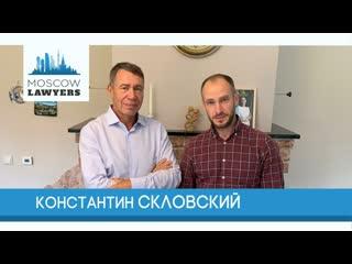 Константин Скловский, доктор юридических наук, о юридическом образовании и толковых юристах