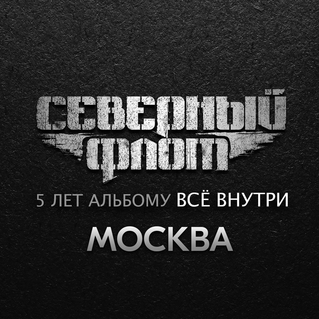 Афиша Москва 28.05 / СЕВЕРНЫЙ ФЛОТ / МОСКВА / 1930 Moscow