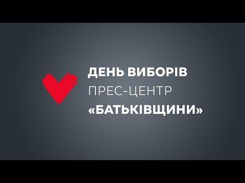 Прес конференція Юлії Тимошенко за результатами виборів до Верховної Ради 21 07 2019