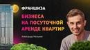 Вебинар ФРАНШИЗА Саши Мельника