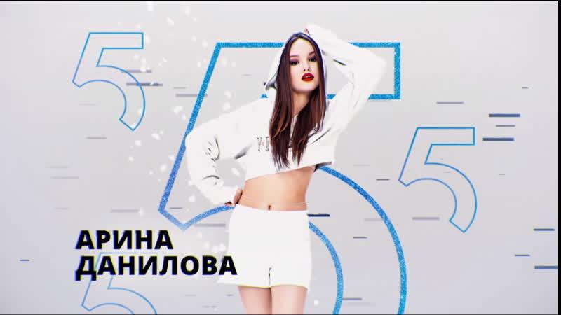 SnowПати 5 Арина Данилова - Выше неба (31.12.19)