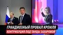 Грандиозный провал Кремля. Контрибуция под танцы Захаровой