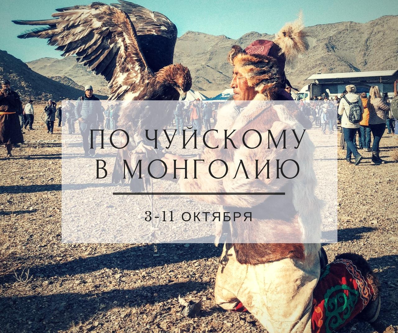 Афиша Тюмень ПО ЧУЙСКОМУ В МОНГОЛИЮ / 3-11 ОКТЯБРЯ