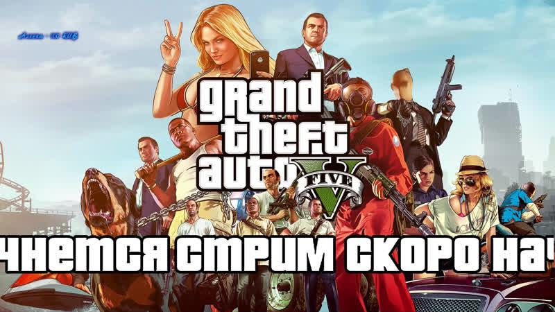 ➤➤➤Прохождение Grand Theft Auto V (18)➤➤➤Ограбление с Тревором