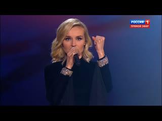 Полина Гагарина Кукушка  концерт Мы вместе  Россия 1