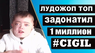 RUSSIA PAVER СМОТРИТ РЕАКЦИЮ КАК ЛУДОЖОП ЗАДОНАТИЛ МИЛЛИОН РУБЛЕЙ СТРИМЕРУ !!!