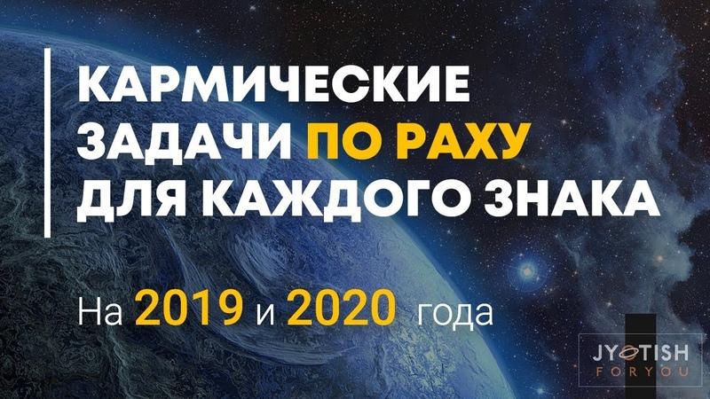 Кармические задачи по Раху на 2019 20 год Для каждого знака