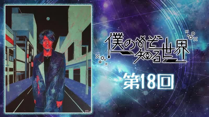 Boku Nomi zo Shiru Sekai 18