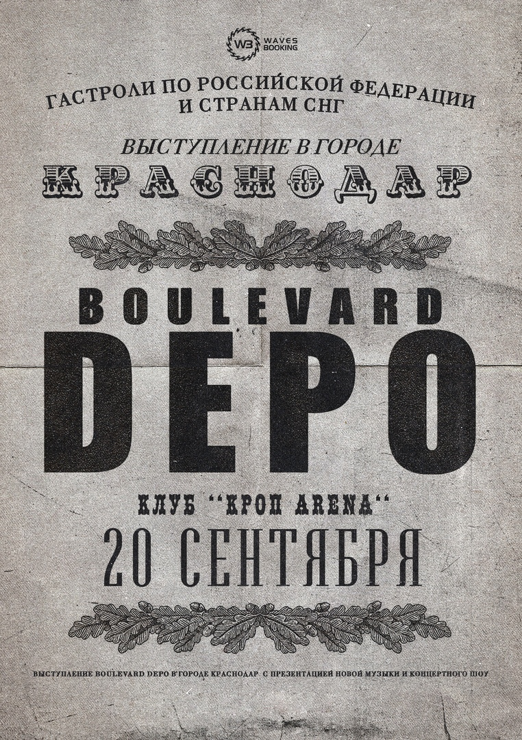 Афиша Краснодар BOULEVARD DEPO / 20/09 / Краснодар / КРОП ARENA