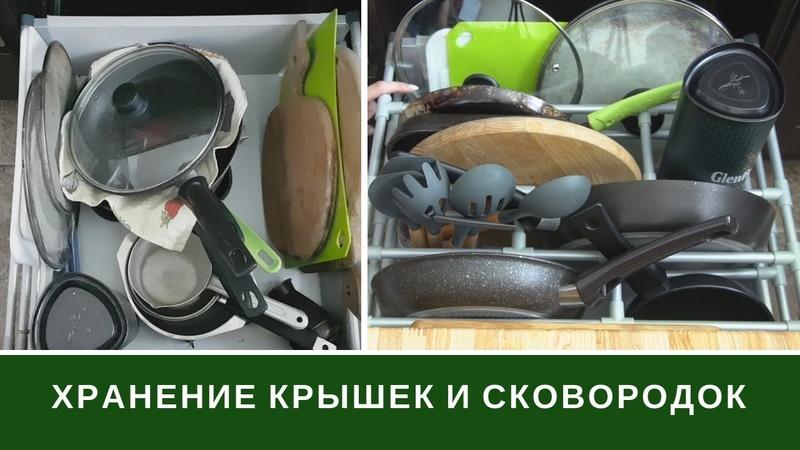 Хранение Сковородок И Крышек От Кастрюль