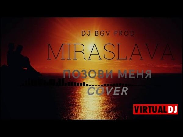 MIRASLAVA Позови меня COVER DJ BGV PROD любе miraslava djbgv