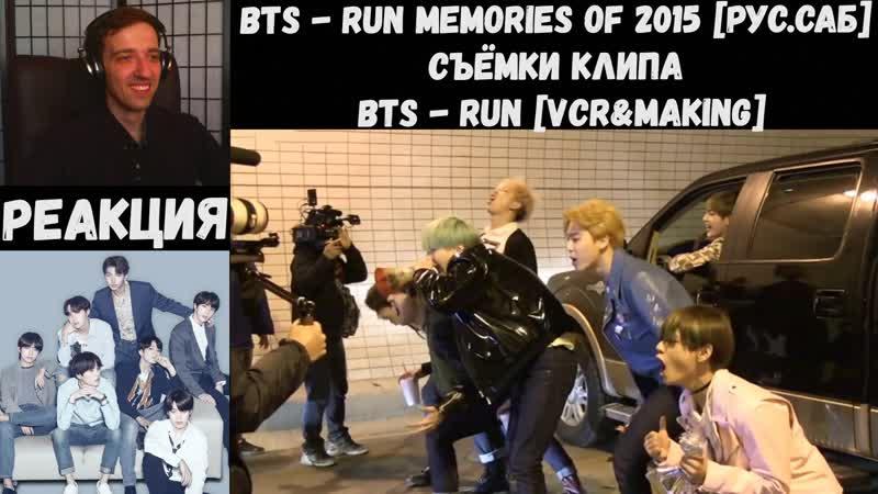 BTS - RUN Memories of 2015 [РУС.САБ] | СЪЁМКИ КЛИПА | РЕАКЦИЯ | BTS - Run [VCRMaking]