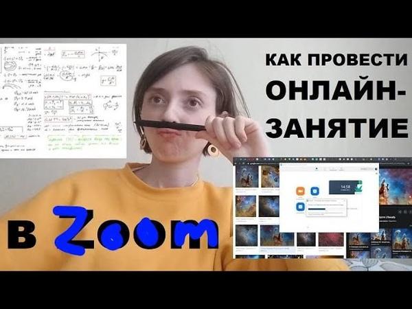 Как провести онлайн занятие при дистанционном обучении на карантине в видеоконференции Zoom смотреть онлайн без регистрации