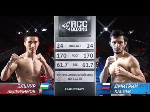 Эльнур Абдураимов, Узбекистан vs Дмитрий Хасиев, Россия | 23.03.2019 | RCC Boxing Promotions