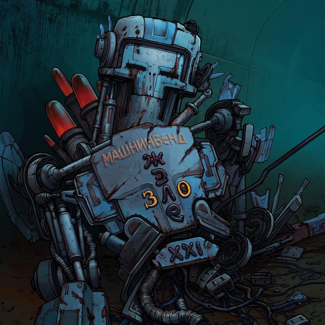 Машнинбэнд - Железо XXI