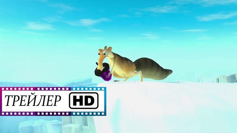 Ice Age: Scrat's Nutty Adventure - Русский трейлер HD   Игра   (2019)