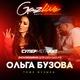 Ольга Бузова - Тоже музыка (GazLive Шоу)