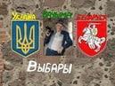 Выбары 2019. Украіна вачыма беларуса. Выборы 2019. Украина глазами беларуса.